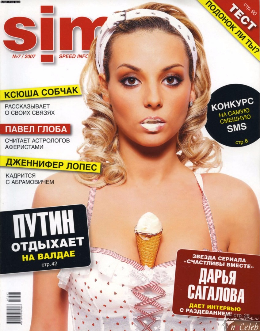 Список русских звёзд в максим 16 фотография