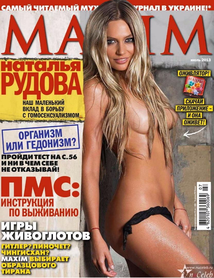Максим журнал порно звезды