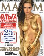 Обнаженное золотко Ольгуся Серябкина на Максюша во мае 0016