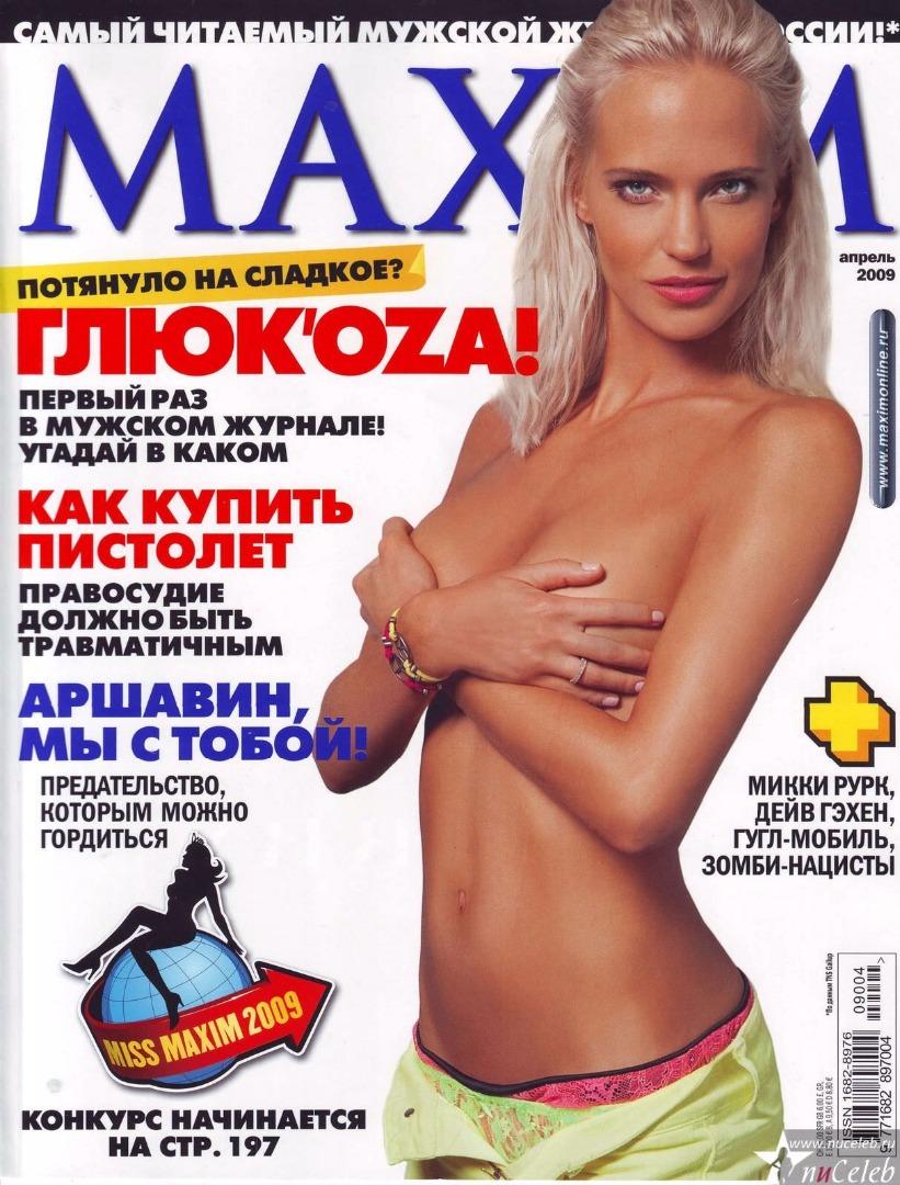 Анастасия Мельникова Порно Голая