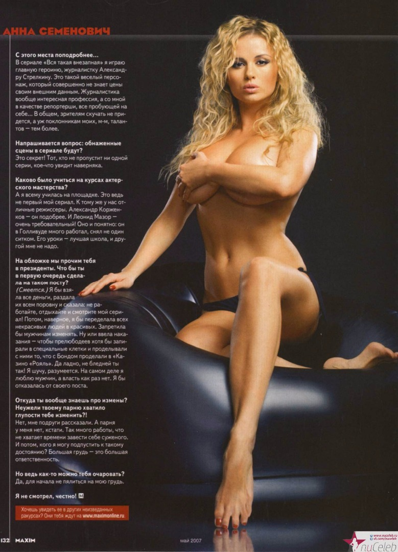 Семенович порно фото в журнале максим 3 фотография
