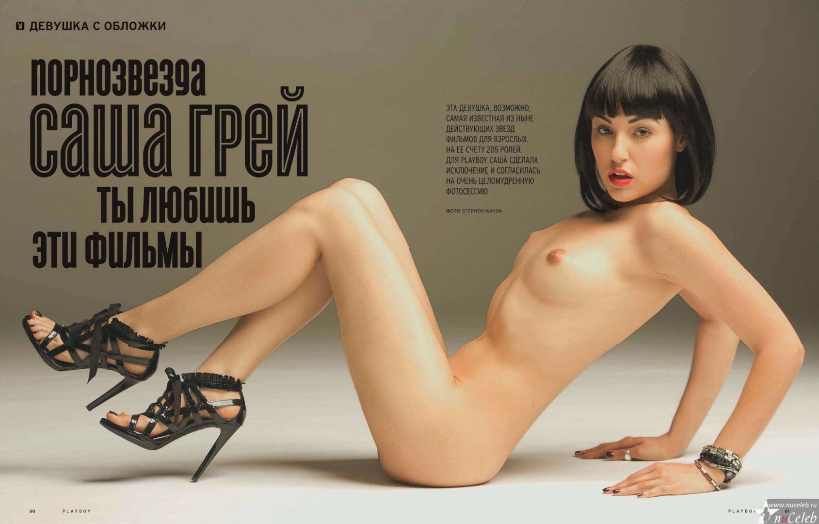 Саша грей голая эро 7 фотография