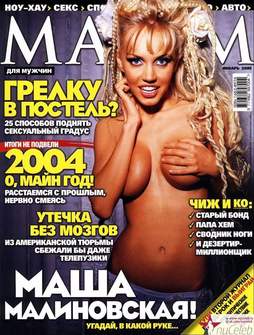 Мужские журналы порно фото