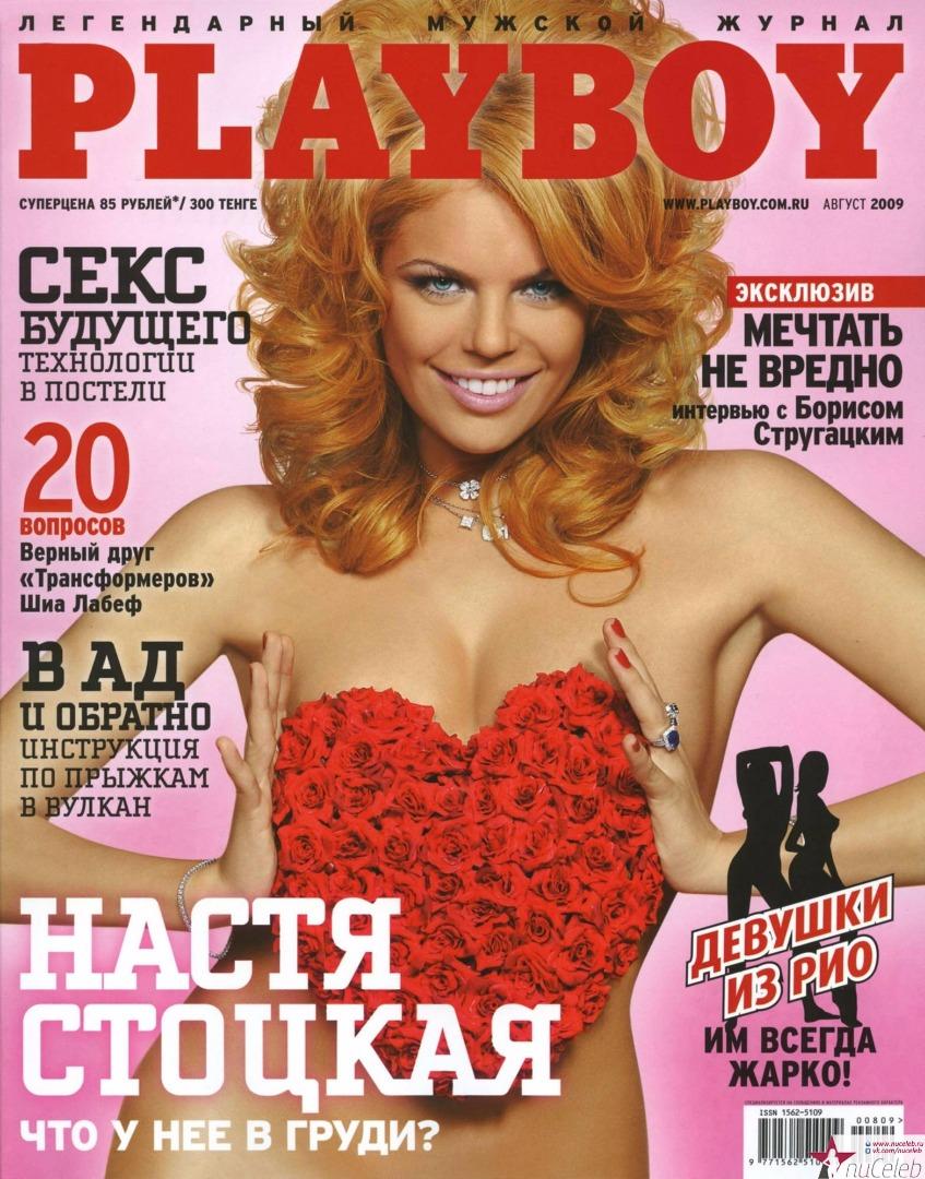 pleyboy-rossiya-zhurnal-porno