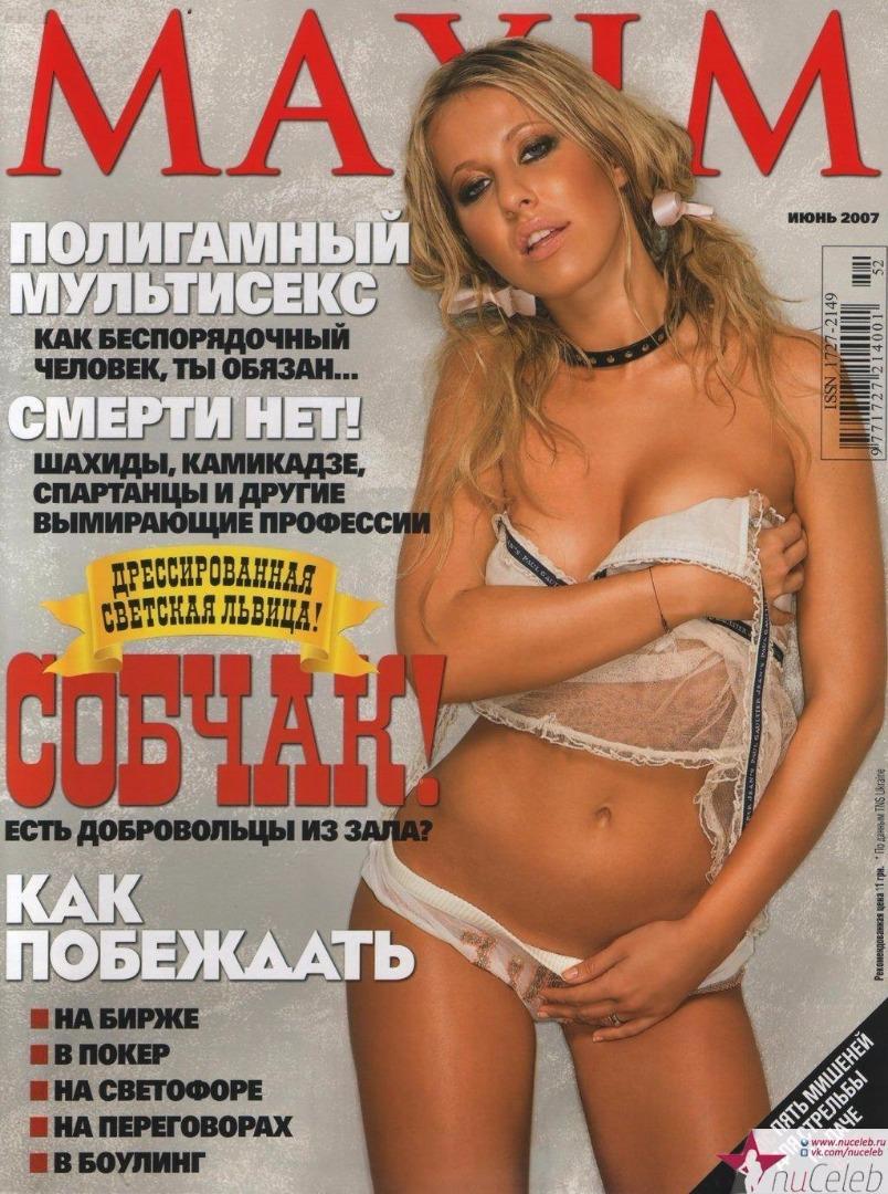 kseniya-sobchak-ero