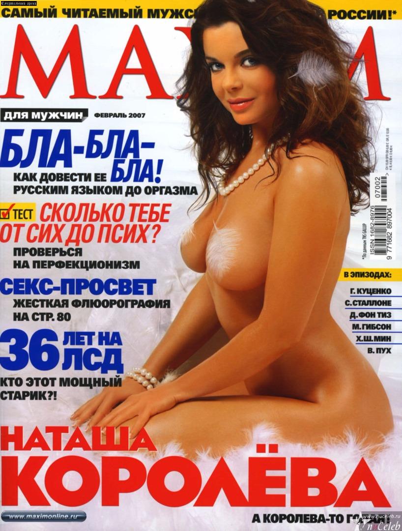 Секс наталия королева 13 фотография