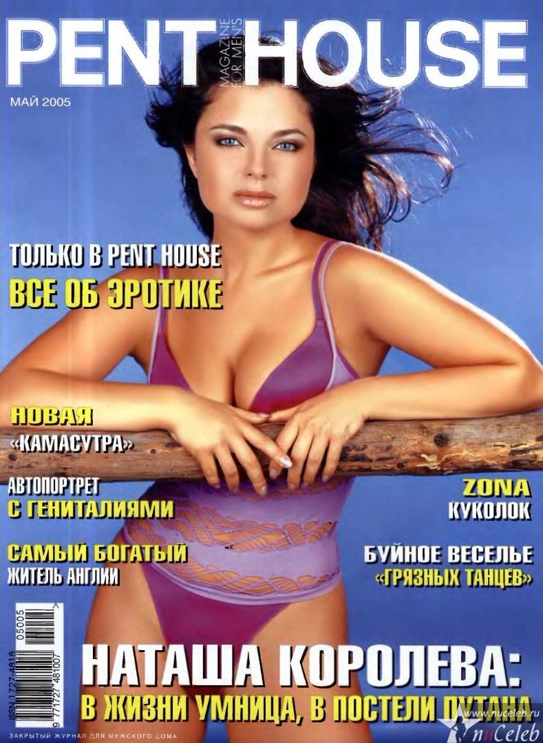 Русские звёзды журнала пентхаус фото 461-350