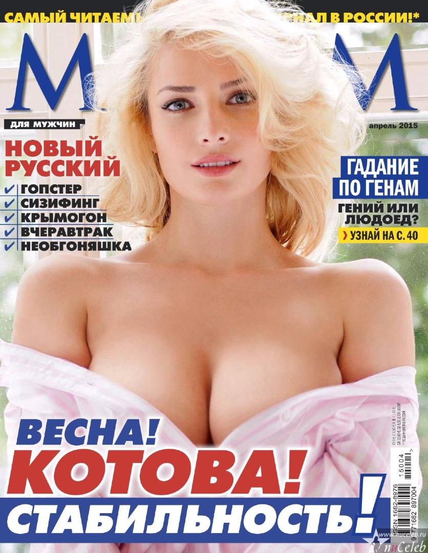 Голая Татьяна Котова в Maxim и Playboy