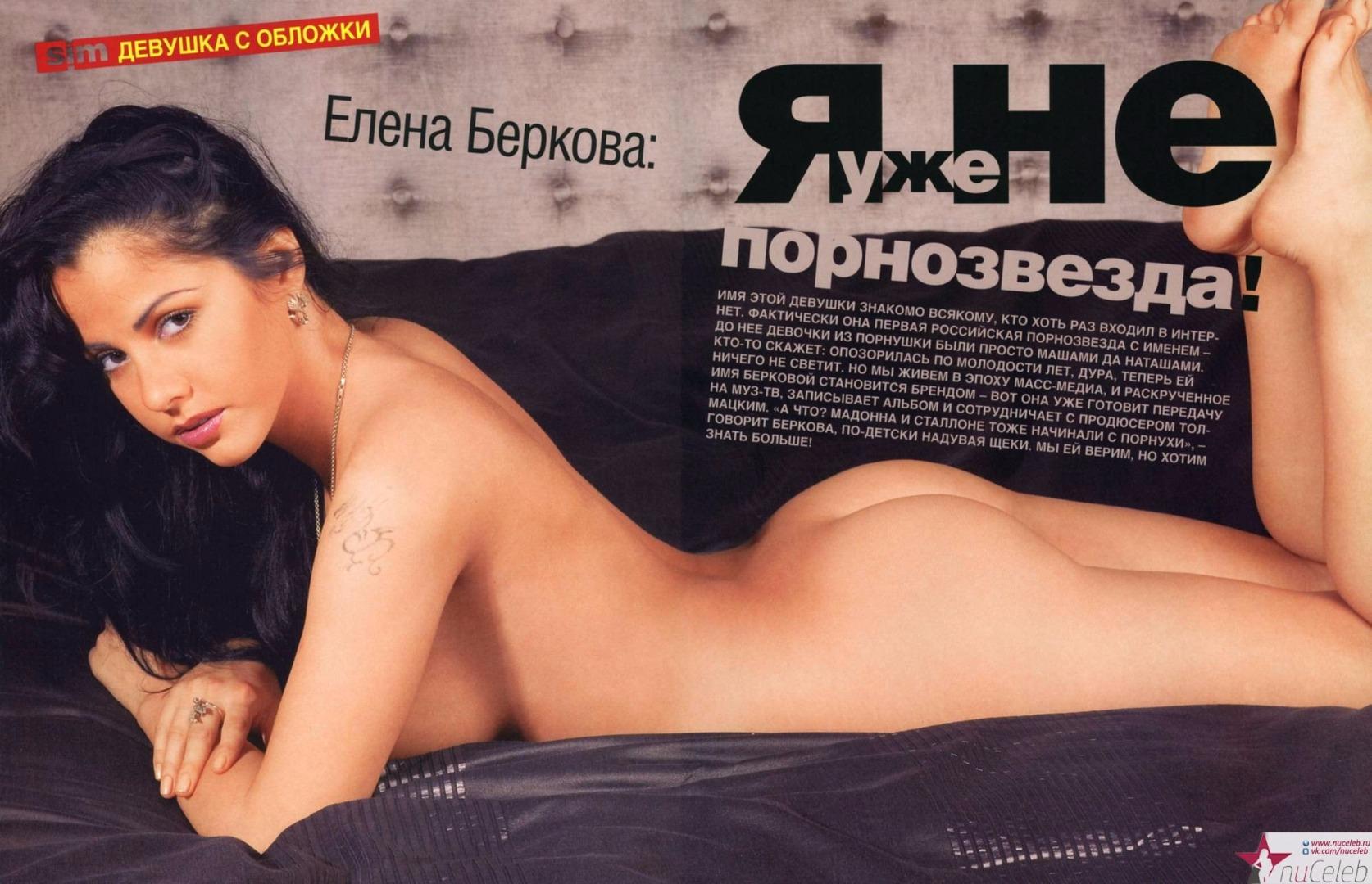 новая эротическая фотосессия елены берковой