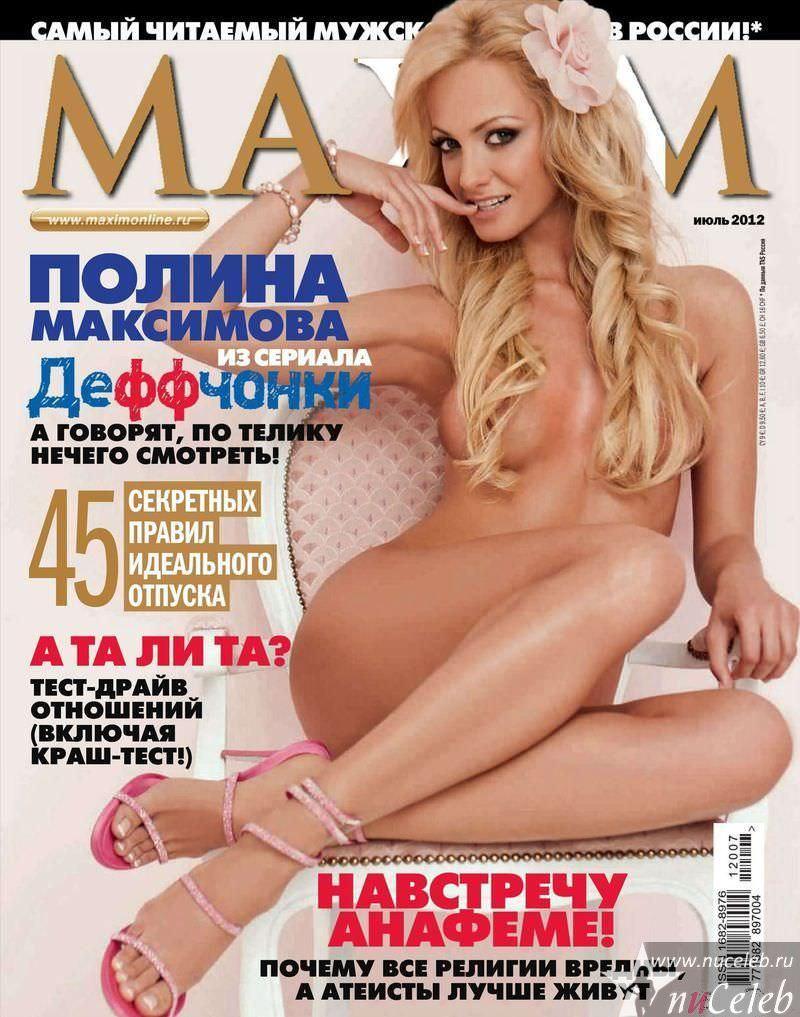 Полина Максимова Голая Максим