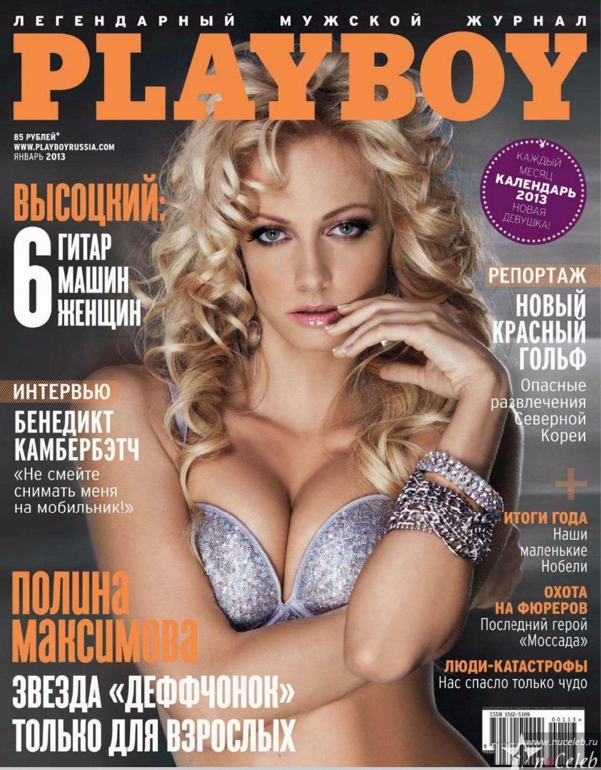 Полина Максимова Засветила Трусы – Деффчонки (2012)