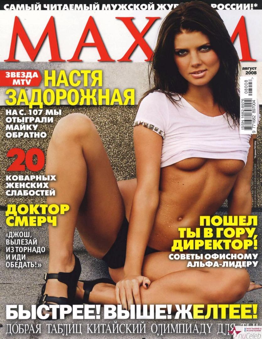 Фото журнал плейбой настя задорожная — 12