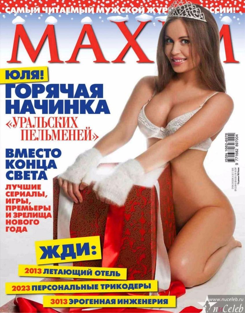 Журнал максим порно голой юлии михалковой