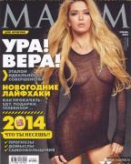 Обнаженная Вераня Брежнева во XXL да Максим