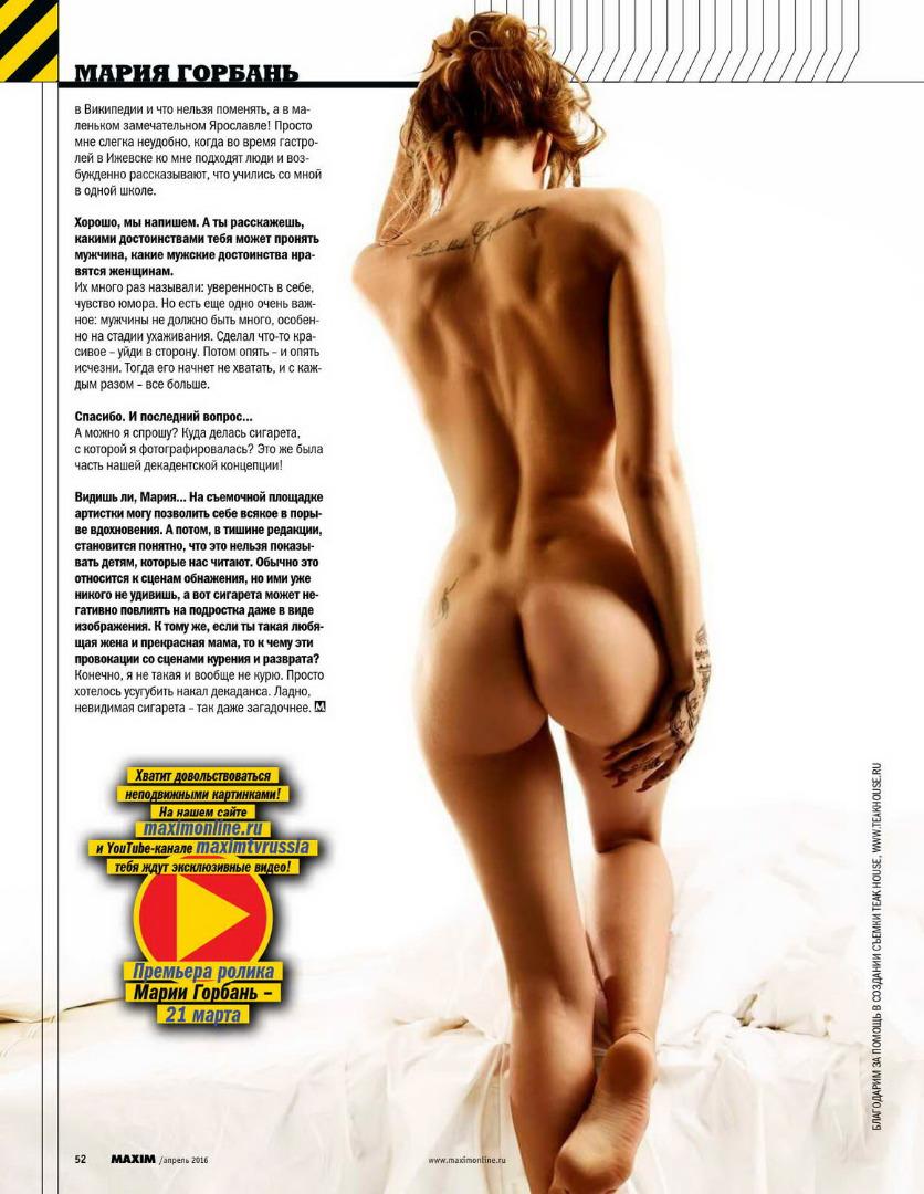Голая Мария Горбань 18
