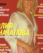 yuliya-nachalova-golaya-maxim-video