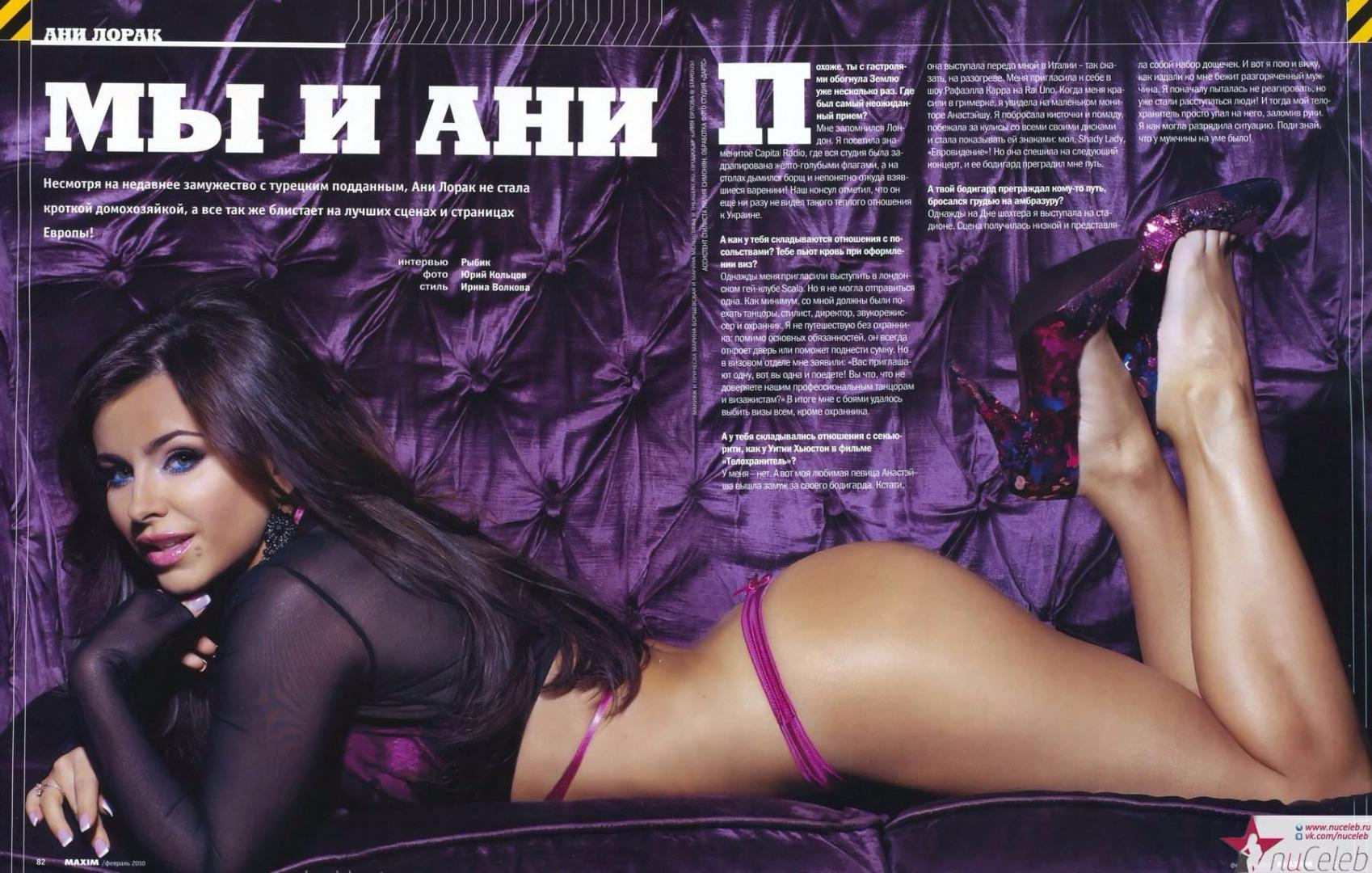 ани лорак эро фото из журналов
